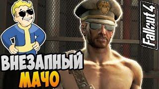 Fallout 4 Прохождение  ВНЕЗАПНЫЙ МАЧО 24
