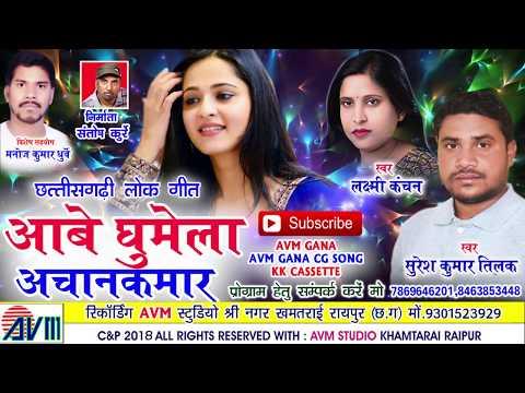 करमा गीत-Cg Song-Aabe Ghumela Achanakmar-Suresh Tilak-Laxmi Kanchan-New Chhattisgarhi Geet HD 2018
