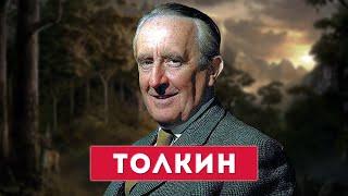 ДЖ. Р. Р. ТОЛКИН - история жизни