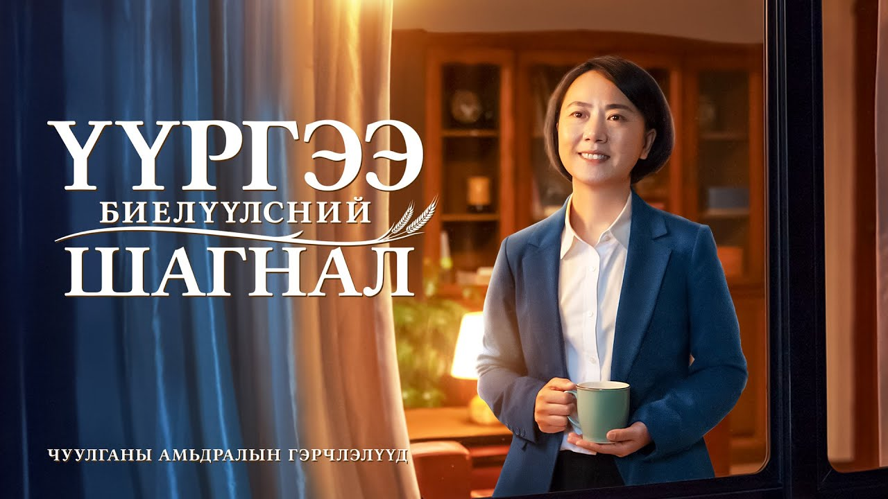 """""""Үүргээ биелүүлсний шагнал"""" Христэд итгэгчдийн туршлагын тухай гэрчлэл Mонгол хэлээр"""
