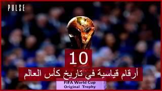 فيديوجراف- أبرز 10 أرقام قياسية في تاريخ كأس العالم