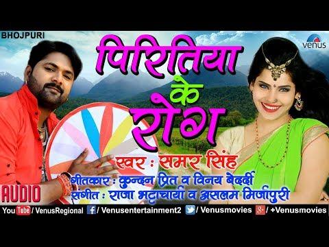 Samar Singh का सुपरहिट गाना   पिरितिया के राेग   Piritiya Ke Rog   Bhojpuri Romantic Songs 2018