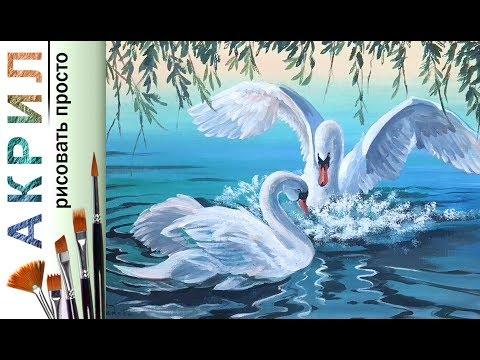 «Птицы. Лебеди на озере» как нарисовать 🎨АКРИЛ | Сезон 3-3 |Мастер-класс для начинающих ДЕМО