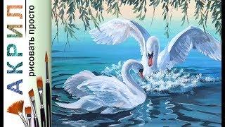 «Птицы. Лебеди на озере» как нарисовать АКРИЛ  Сезон 3-3 Мастер-класс для начинающих ДЕМО
