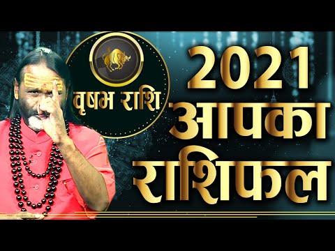 आपका राशिफल 2021 वृष राशि || Paramhans Daati Maharaj ||