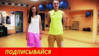 Танец Зумба фитнес  уроки для похудения