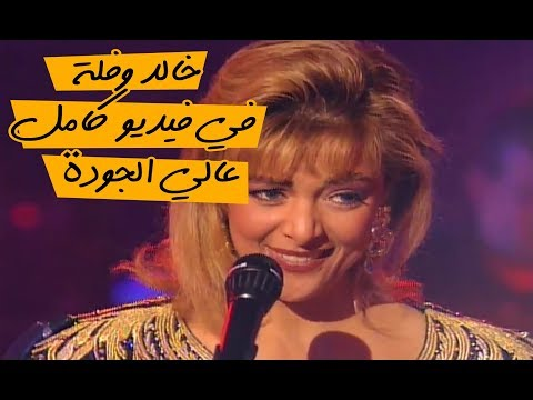 Video Complet Cheb Khaled & Fella Ababsa  - Les Ailes TARATATA 1994