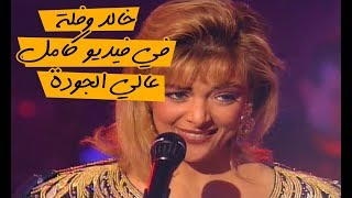 Cheb Khaled \u0026 Fella Ababsa  - Les Ailes 1994