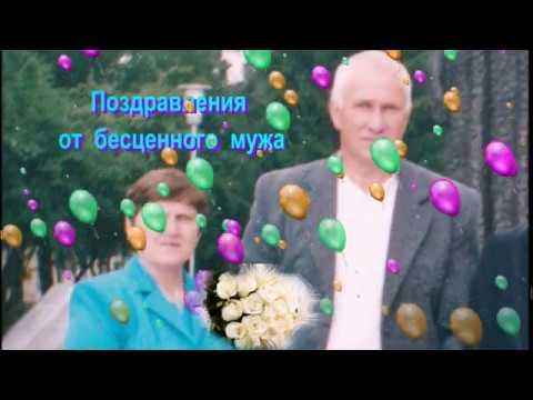 Гулькевичи  2019 год.   Большая семья в юбилей поздравляет .