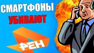 ЗАШКВАР НА РЕН ТВ / СМАРТФОНЫ ВЫЖИГАЮТ МОЗГИ!...