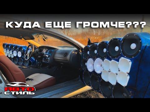 Громкий автозвук в Dodge / Новый проект от Russian Bass
