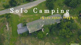 미국캠핑 | 솔로캠핑 | 뉴욕/뉴저지 캠핑 | korn…