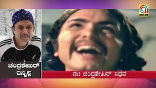 edakallu-guddada-mele-chandrasekhar-passes-away-in-canada