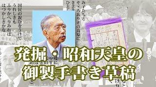 昭和天皇の御製(和歌)の直筆の草稿とメモが発見され、世界日報社は独...