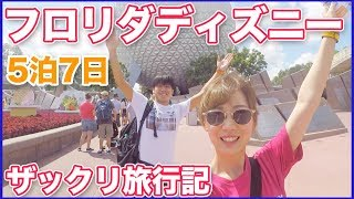 【WDW】フロリダディズニーに行ってきた〜!!ザックリ旅行記