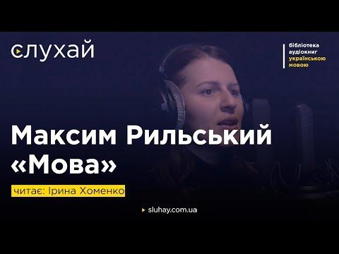 Максим Рильський «Мова» | Читає Ірина Хоменко | Слухай
