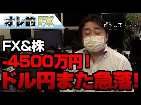 FX、-4500万円!ドル円がまた急落!!どうしてこうなってしまうのか・・・
