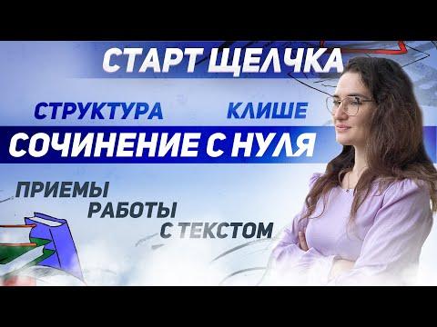 """Старт """"Щелчка"""" по русскому языку. Сочинение с нуля: структура, клише, приёмы работы с текстом"""