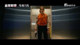 《美國隊長3》製片團隊酷炫打造!【血客聯盟】Gunpowder Milkshake 電影預告 今年7月激爆大銀幕