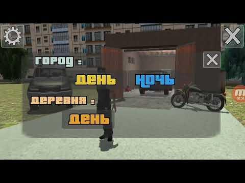 скачать криминальная россия 3д иван 703