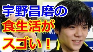 宇野昌磨選手の驚きの食生活をイケメンの弟が明かす「三食、焼肉」・・...