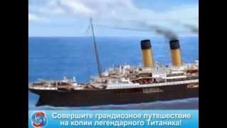 1912 Титаник Уроки прошлого