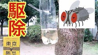 【東京防災】ハエ取り器を作る