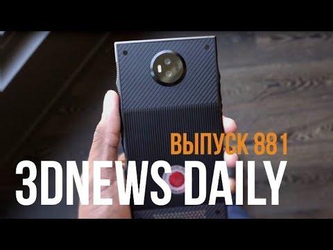 3DNews Daily 881: пленочный рекорд IBM и Sony, прототипы RED Hydrogen One и солонка за $200