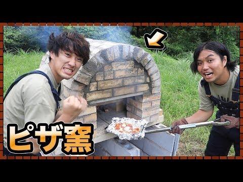 【丸2日】0からピザ窯を作って自作ピザ作ってみた!!