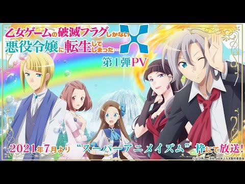 TVアニメ『乙女ゲームの破滅フラグしかない悪役令嬢に転生してしまった…X』第1弾PV|2021年7月放送開始