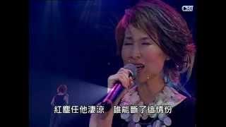 情難枕 - 林慧萍  HD  CHJ特別版