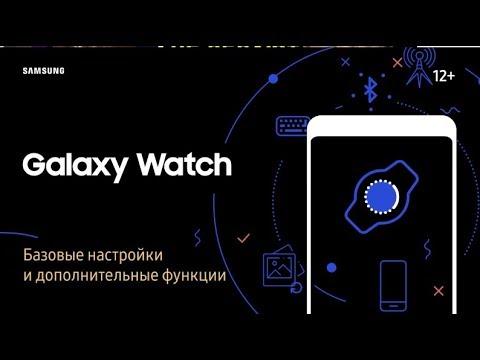 Базовые настройки Galaxy Watch