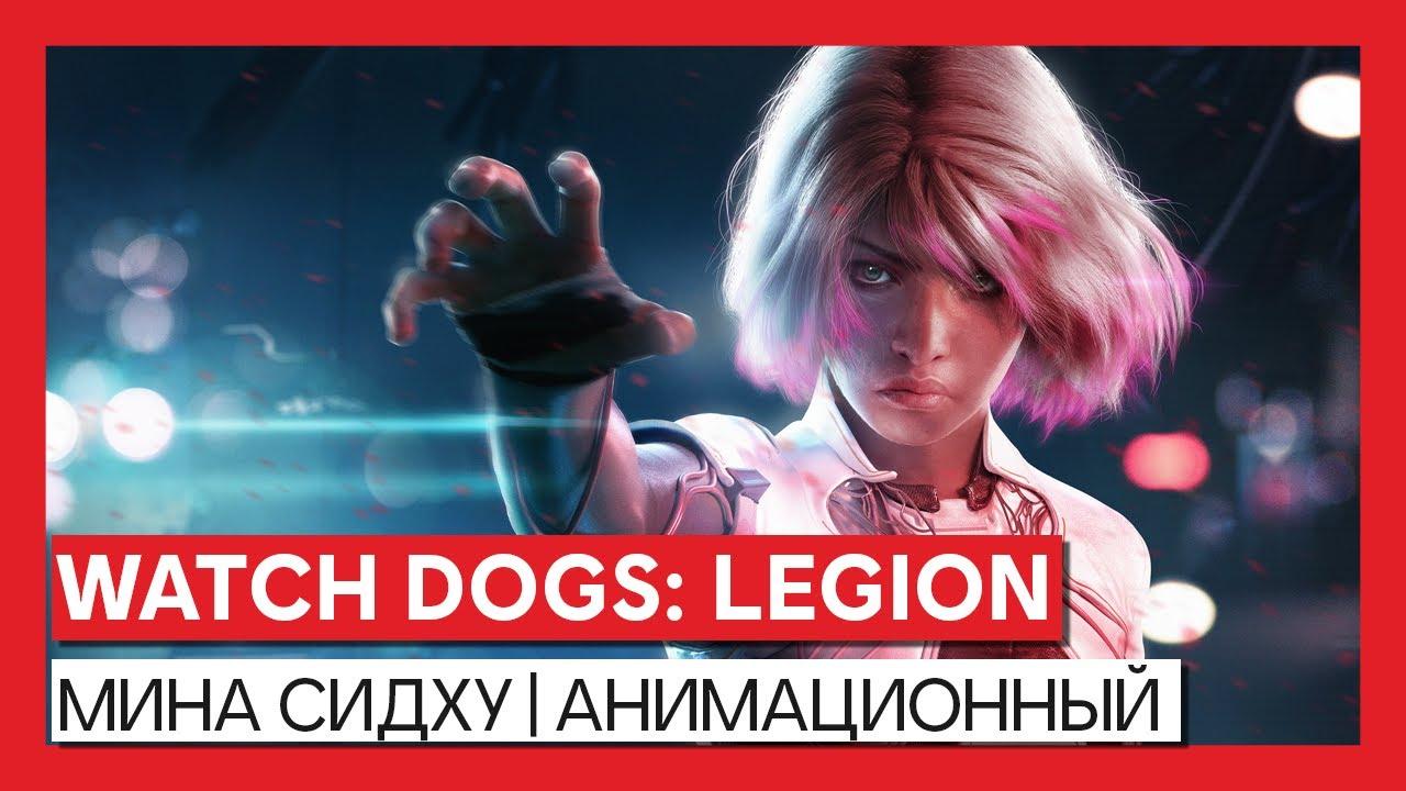 Watch Dogs: Legion - Мина Сидху | анимационный трейлер