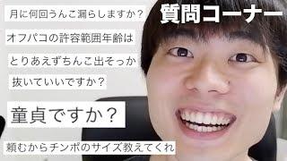 彼女いる!?ブレイクスルー佐々木の質問コーナー!!!
