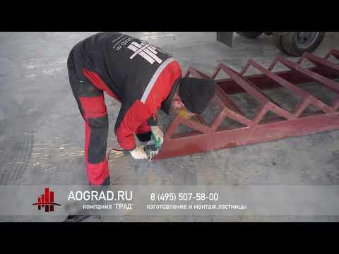 Изготовление и монтаж лестницы в промышленном  здании. Сварочные работы и установка лестницы. ГРАД.