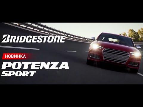 Шины Bridgestone Potenza Sport- премиальная спортивная шина для динамичного вождения.