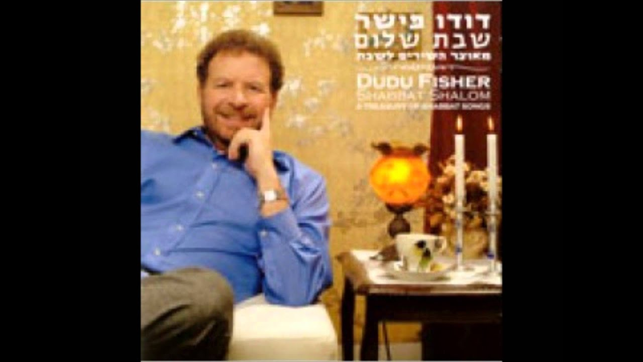 דודו פישר - לכה דודי - Dudu Fisher