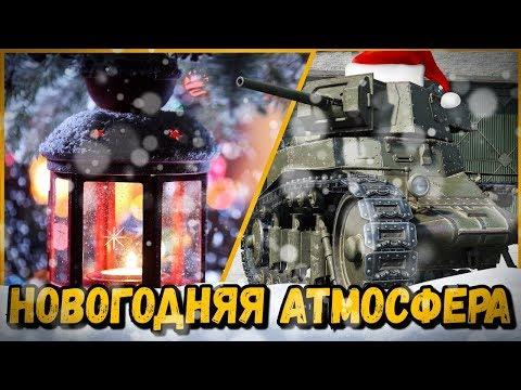 ПОЧУВСТВУЙ НОВОГОДНЮЮ АТМОСФЕРУ С БИЛЛИ | World of Tanks