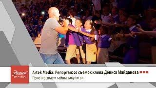 Artek Media: Репортаж со съемок клипа Дениса Майданова