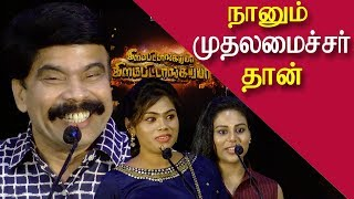 powerstar comedy speech at kelambitangaya kelambitangaya audio launch tamil news, tamil live  redpix