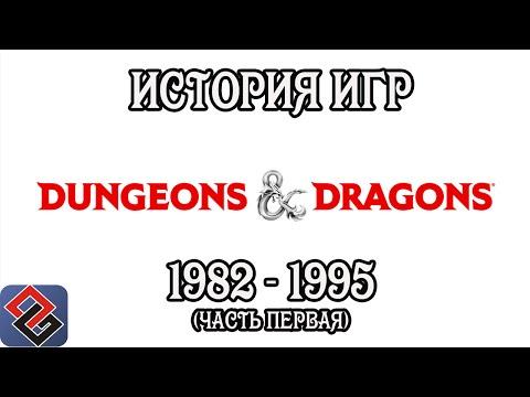 Игры Dungeons \u0026 Dragons (Часть Первая) (Old-Games.RU Podcast №42)