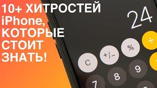 10+ хитростей iPhone, которые стоит знать!