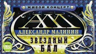 Александр Малинин -  Звёздный бал (Альбом 2000)