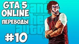 GTA 5 Смешные моменты 10 (приколы, баги, геймплей)