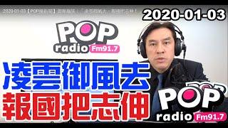 Baixar 2020-01-03【POP撞新聞】黃暐瀚談:「凌雲御風去,報國把志伸!」