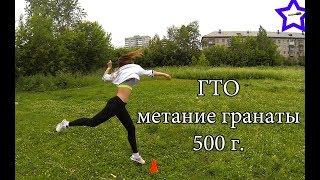 Сдаю ГТО   Метание гранаты/снаряда 500 г.