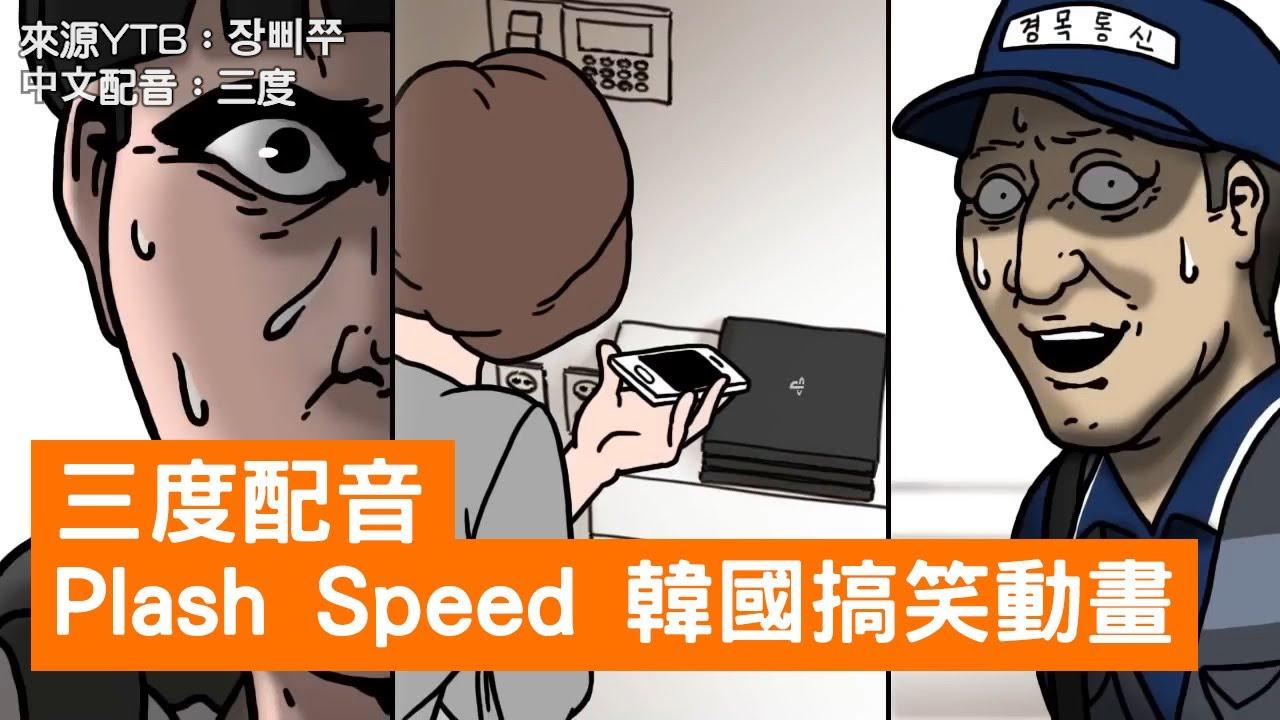 【三度配音】韓國搞笑動畫 《Plash Speed》