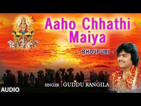 AAHO CHHATHI MAIYA | छठ पर्व / छठ पूजा के गीत 2016 | CHHATH PUJA AUDIO JUKEBOX BY GUDDU RANGILA|