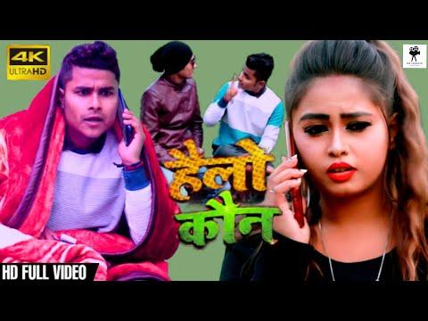 #Video – #Rap गीत – हैलो कौन – #Ritesh पांडे, स्नेह उपाध्याय – हैलो कौन – नई भोजपुरी गाने के 2020