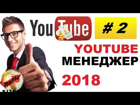 Заработок на YouTube.Менеджер YouTube - вот как реально иметь заработок на YouTube